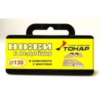 Ножи для ледобура ТОНАР, 130мм (2шт.) (в футляре) (ЛР-130, левое вращение) (150)