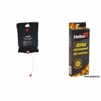 Душ походный Helios 10л., HS-DP 010134-00