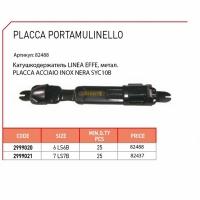 Катушкодержатель LINEA EFFE LS7B, нержав.сталь, цв.черный (2999021) Италия