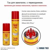 Газ для зажигалок НАШ ГАЗ, 270 мл, с переходником, пропан-бутан NGL-270 (Россия) (24)