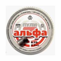 Пуля АЛЬФА пневматическая кал. 4,5мм (300 шт.)