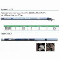 Удилище LINEA EFFE телескопическое CANNA TELECARBON WWG с/к 6,00м до 35гр. вес 370гр. (2504960)